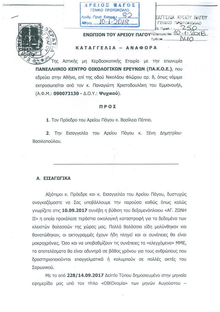 ΣΑΡΩΝΙΚΟΣ_Page_01