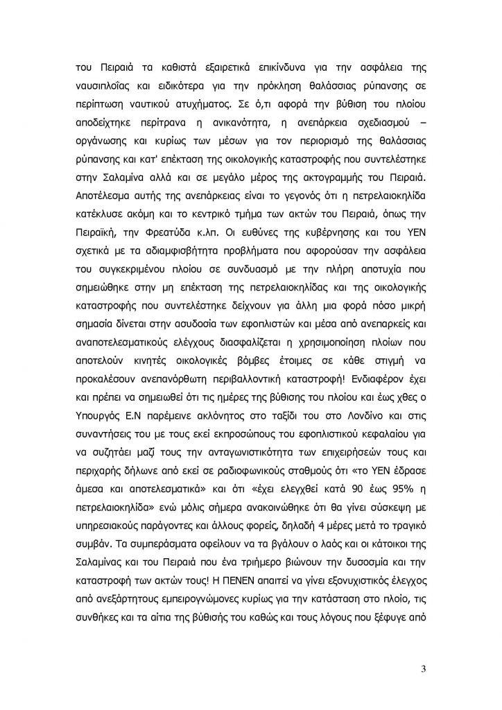 ΣΑΡΩΝΙΚΟΣ_Page_04