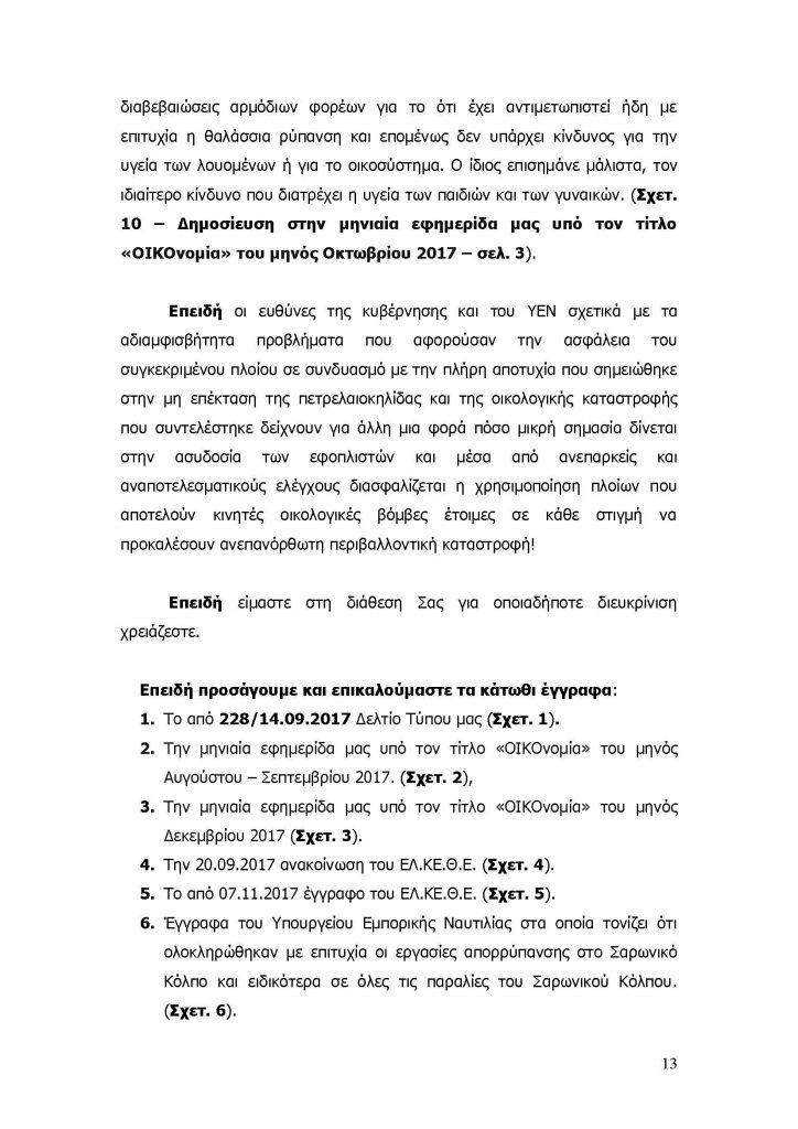 ΣΑΡΩΝΙΚΟΣ_Page_14