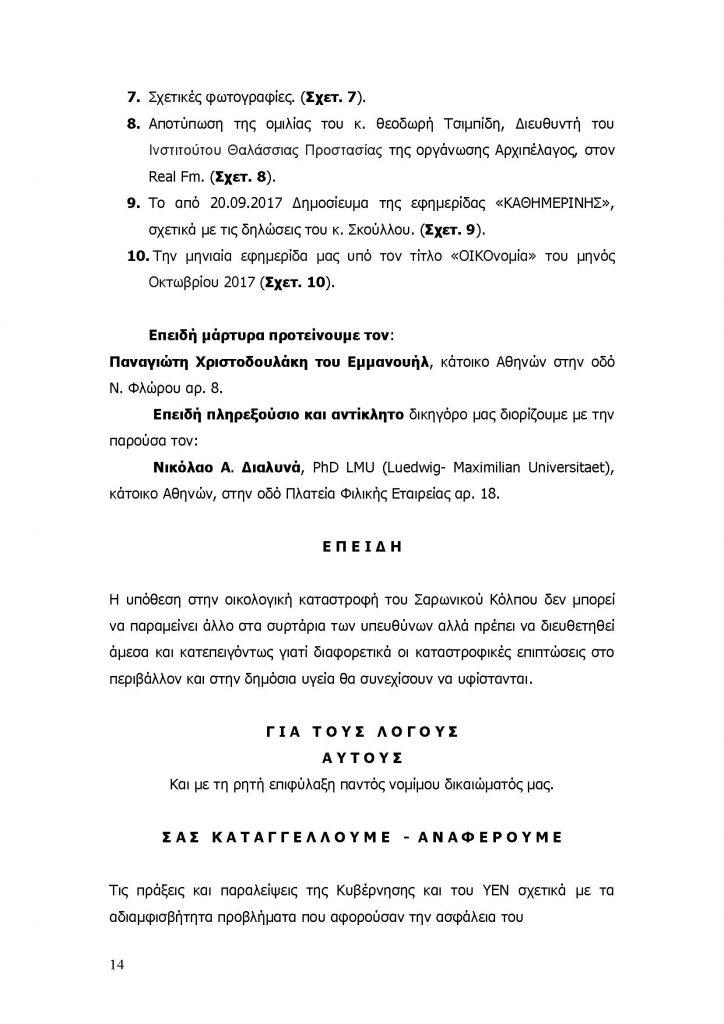 ΣΑΡΩΝΙΚΟΣ_Page_15