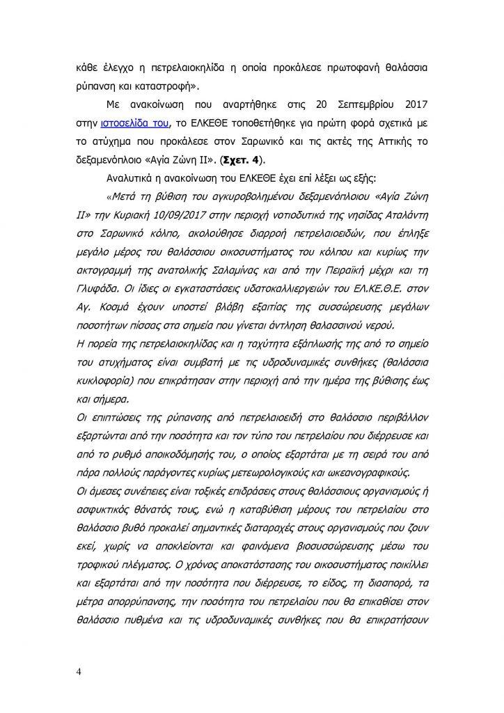 ΣΑΡΩΝΙΚΟΣ_Page_05