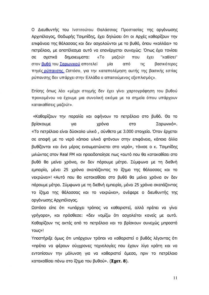 ΣΑΡΩΝΙΚΟΣ_Page_12