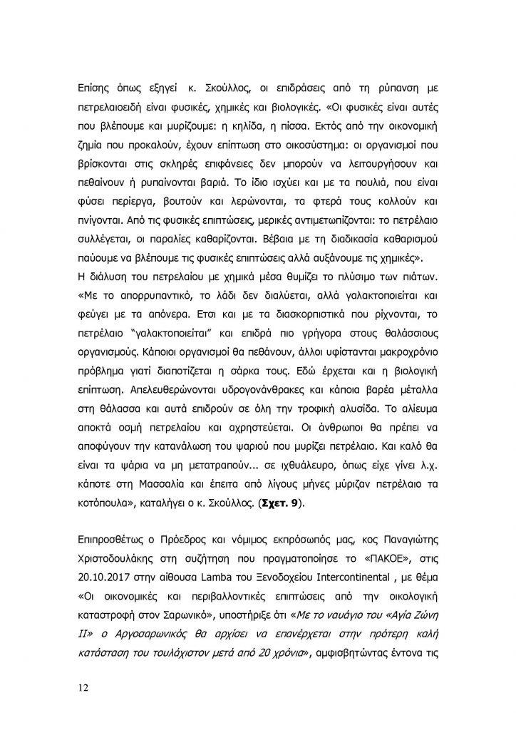 ΣΑΡΩΝΙΚΟΣ_Page_13