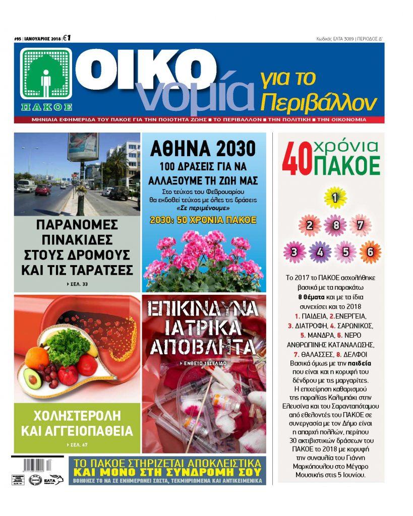 #95_Oikonomia_Jan_2018 (3)_Page_01